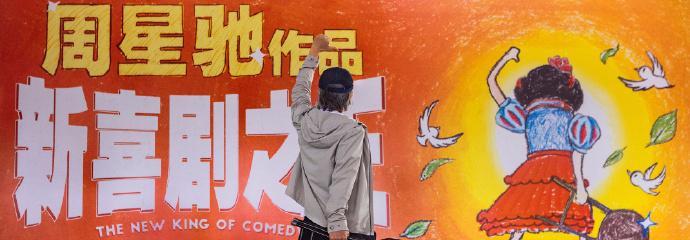 2019年贺岁档,周星驰《新喜剧之王》烂片预定