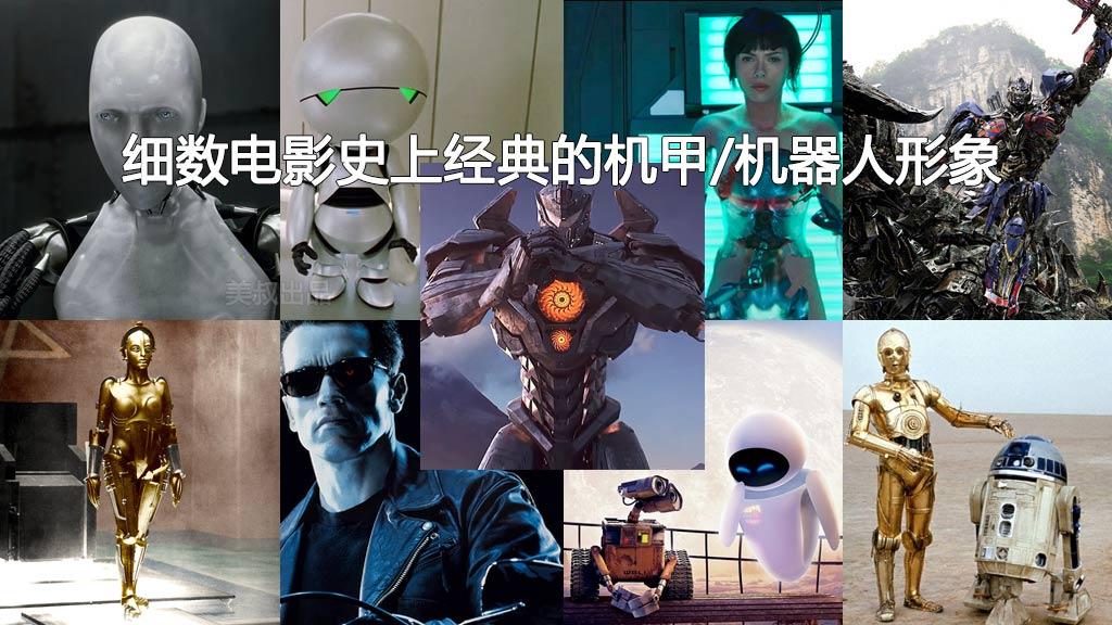 盘点:你还记得这些电影中经典机器人或机甲