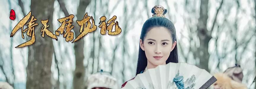 2019版《倚天屠龙记》电视剧全集在金庸的角度