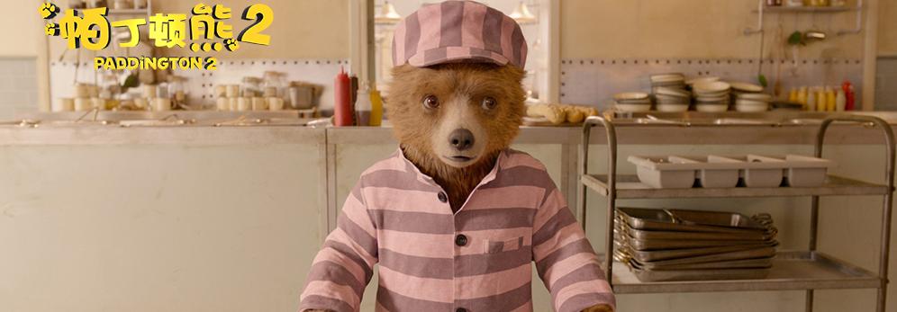 看完这部电影 好想给帕丁顿小熊买件大衣