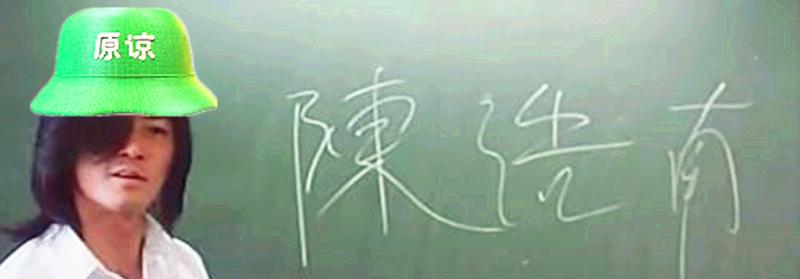 陈浩南原来是个接盘侠,果然自古大哥多绿帽