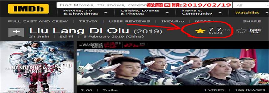"""《流浪地球》在IMDB获7.7分高评,打脸某些""""跪"""