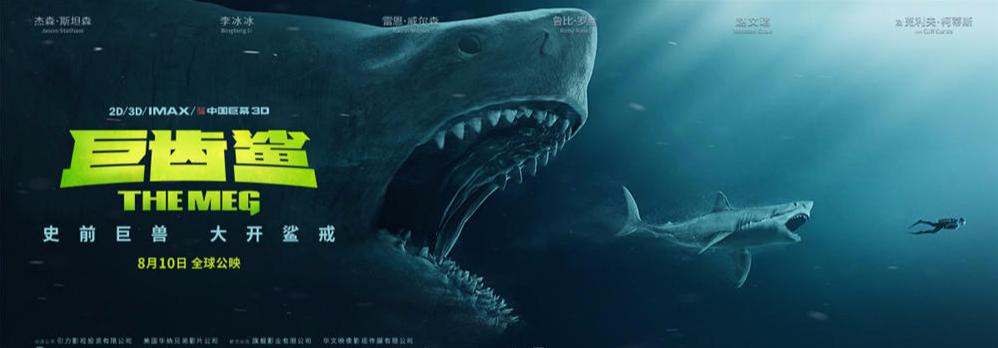 人外有人鲨外有鲨,鲨鱼界的航母来了