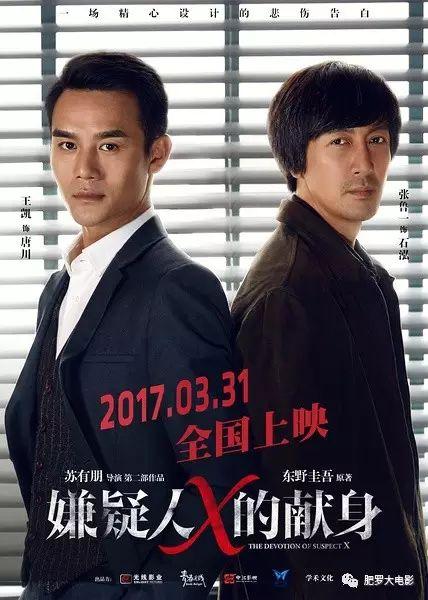 东野圭吾《嫌疑人X》的尽头是爱情,理科生苏