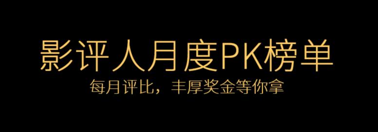 ~4月~月度PK榜单发布啦!看看有你的名字吗?