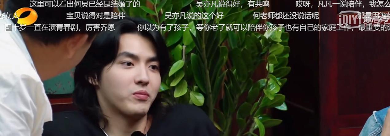 《向往3》谁注意吴亦凡说了一句话,网友听了