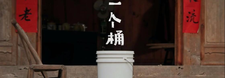 贾樟柯用《一个桶》,还原了浓浓的乡愁和家