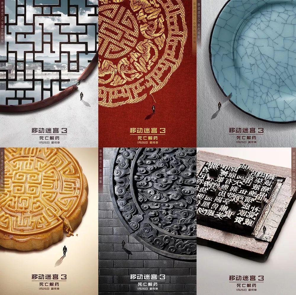 《移动迷宫3》跑到最终章,四年累积的所有谜