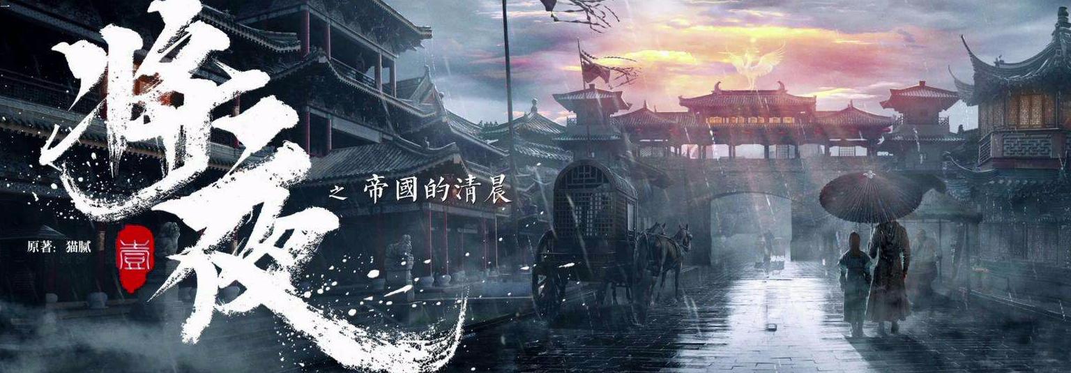 将夜——国产小说改编的一丝曙光