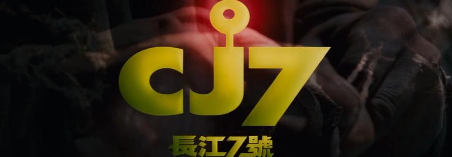 评《长江七号》:最后的星爷了吗?