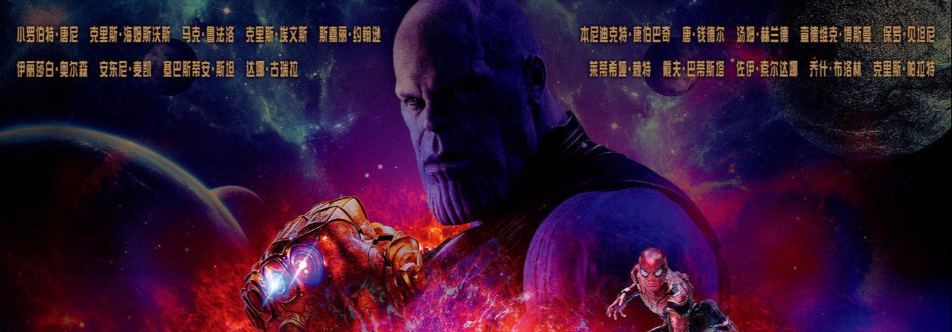 《   复仇者联盟3:无限战争 》简评