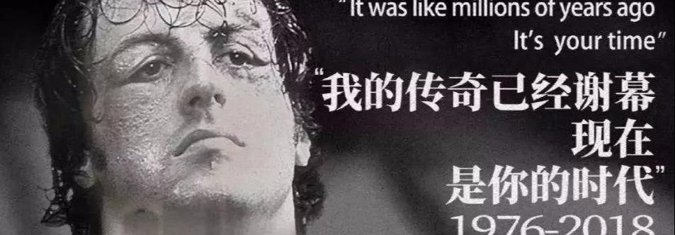 """""""洛奇""""谢幕,新一代拳王英雄再起"""